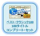 【19,480ポイントプレゼント】ベスト・クラシック100 100タイトル コンプリート・セット(Blu-spec CD2)
