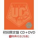 【先着特典】UC100W (初回限定盤 CD+DVD) (「UC100W」オリジナルマグネット付き) [ ユニコーン ]