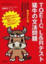 TOEIC L&Rテスト 猛牛の文法問題 [ 加藤 草平(Jet Bull) ]