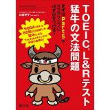 TOEIC L&Rテスト猛牛の文法問題