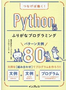 つなげば動く! Pythonふりがなプログラミング パターン文例80 [ リブロワークス ]