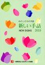 新しい手話(2019) (わたしたちの手話) [ 全日本ろうあ連盟 ]