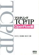 マスタリングTCP/IP(OpenFlow編)