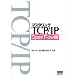 マスタリングTCP/IP(OpenFlow編)