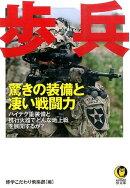 歩兵驚きの装備と凄い戦闘力