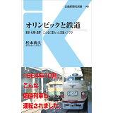 オリンピックと鉄道 (交通新聞社新書)