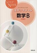 ステップノート数学B新訂版