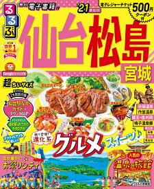 るるぶ仙台 松島 宮城'21 超ちいサイズ (るるぶ情報版地域小型)