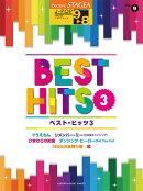 STAGEA J-POP 9〜8級 Vol.9 ベスト・ヒッツ3