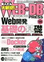 WEB+DB PRESS(vol.98) 特集:Web開発基礎の基礎/Docker/AWSコスト削減