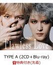 【先着特典】Flawless Love TYPE A (2CD+Blu-ray) (ステッカー付き) [ ジェジュン ]