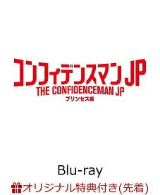 【楽天ブックス限定先着特典】コンフィデンスマンJP プリンセス編 豪華版(A5クリアアートカード)【Blu-ray】 [ 長澤まさみ ]
