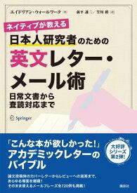 ネイティブが教える 日本人研究者のための英文レター・メール術 日常文書から査読対応まで (KS科学一般書) [ エイドリアン・ウォールワーク ]