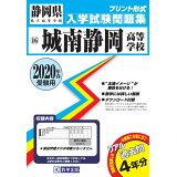 城南静岡高等学校(2020年春受験用) (静岡県私立高等学校入学試験問題集)