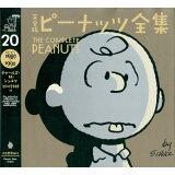 完全版ピーナッツ全集(20) スヌーピー1989~1990