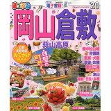 まっぷる岡山・倉敷('20) (まっぷるマガジン)