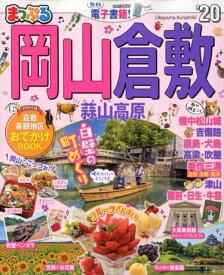まっぷる岡山・倉敷('20) 蒜山高原 (まっぷるマガジン)