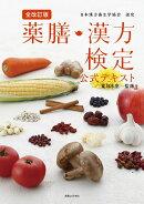 薬膳・漢方検定公式テキスト全改訂版