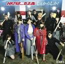 しぇからしか! (Type-B CD+DVD)