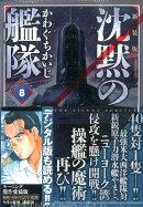 沈黙の艦隊(8)新装版