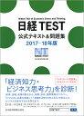 日経TEST公式テキスト&問題集 2017-18年版 [ 日本経済新聞社 ] ランキングお取り寄せ
