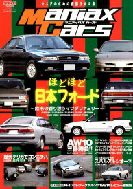 Maniax Cars(Vol.05) マニアのための変態グルマ本 ほどほど日本フォード〜欧米の香り漂うマツダファミリー〜 (SAN-EI MOOK)