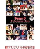 【楽天ブックス限定特典・メッセージ入りポストカード付】AKB48 Team8 4th Anniversary Book