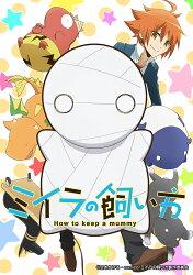 TVアニメ「ミイラの飼い方」DVD2匹目(コニー ポーチ)