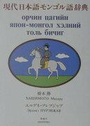 現代日本語モンゴル語辞典