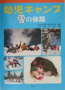 幼児キャンプ-雪の体験-