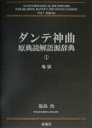 ダンテ神曲原典読解語源辞典(第1巻)