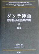 ダンテ神曲原典読解語源辞典(第2巻)