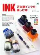 INK万年筆インクを楽しむ本