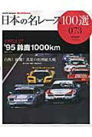 日本の名レース100選(volume 073) '95鈴鹿1000km (サンエイムック)