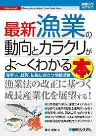 図解入門業界研究 最新漁業の動向とカラクリがよ~くわかる本 [ 勝川俊雄 ]