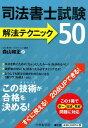 司法書士試験解法テクニック50 [ 森山和正 ]