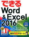 できるWord&Excel 2016