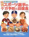 10代スポーツ選手のケガ予防と回復食 強いカラダをつくる! [ 川端理香 ]