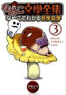 なめこ文學全集(3)