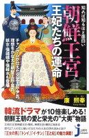 知れば知るほど面白い朝鮮王宮王妃たちの運命