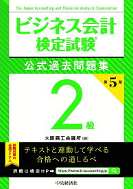 ビジネス会計検定試験公式過去問題集2級 [ 大阪商工会議所 ]