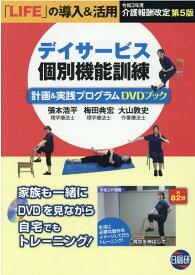 デイサービス個別機能訓練計画&実践プログラムDVDブック第5版 [ 張本浩平 ]