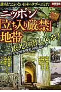 ニッポン「立ち入り厳禁」地帯