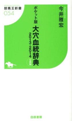 大穴血統辞典(2013-2014(反動編))