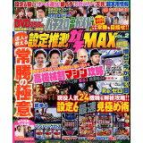 パチスロ必勝ガイド設定推測ガチMAX(2) (GW MOOK)