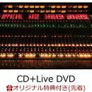 【楽天ブックス限定先着特典】【楽天ブックス限定オリジナル配送パック(ポスト投函サイズ)】Universe (CD+Live D…