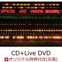 【楽天ブックス限定先着特典】【楽天ブックス限定オリジナル配送パック(ポスト投函)】Universe (CD+Live DVD)(A4ク…