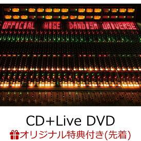 【楽天ブックス限定先着特典】【楽天ブックス限定オリジナル配送パック(ポスト投函)】Universe (CD+Live DVD)(A4クリアファイル(楽天ブックス Ver.)) [ Official髭男dism ]