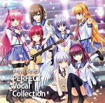 AngelBeats!PERFECTVOCALCOLLECTION[(V.A.)]