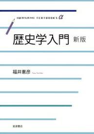 歴史学入門 新版 [ 福井 憲彦 ]